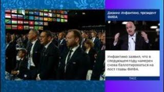 Один день остается до стартового матча чемпионата мира по футболу - Россия 24