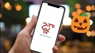 iPhone Indian Text Crash Bug iOS Crash Bug  జ్ఞ‌ా Fix It !!