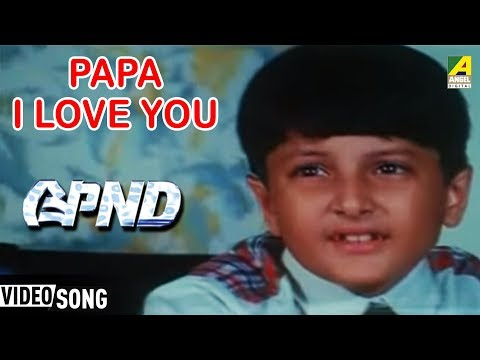 Papa I Love You Bengali Movie Friend In Bengali Movie Song video