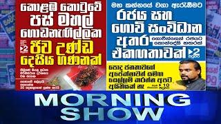 Siyatha Morning Show | 15 - 10 - 2021