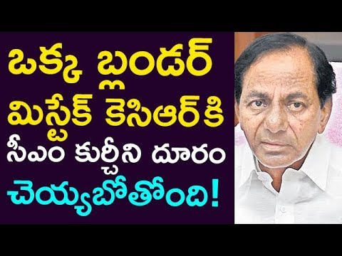 Because Of That One Blounder Mistake KCR Is loosing His CM Chair ! | Taja30