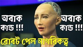 Robot Sophia Got Citizenship In 2017   Robot Sophia Bangla  সোফিয়া রোবট পেল নাগরিকত্ব   অবাক কান্ড !