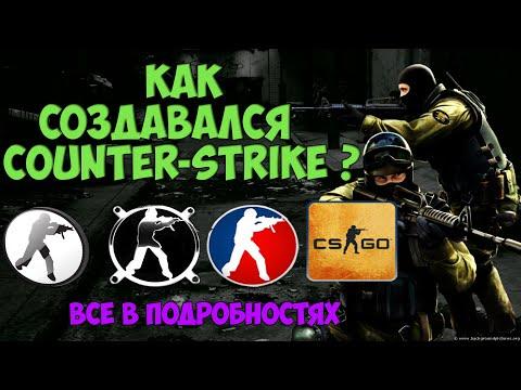 Как создать свою контр страйк 16 - Prestige59.ru