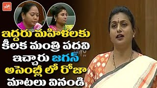 YSRCP MLA Roja Excellent Words about Jagan Cabinet Women Ministers | Pushpa Srivani