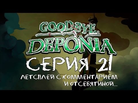 Goodbye Deponia - Серия 21 (Существа женского пола... Много) КурЯщего из окна