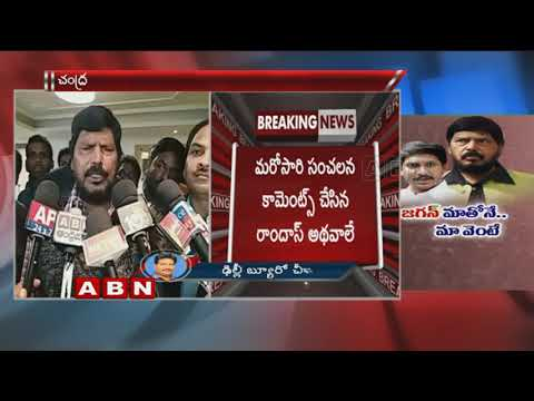 Central Minister Ramdas Athawale Sensational Comments over YCP-BJP Alliance
