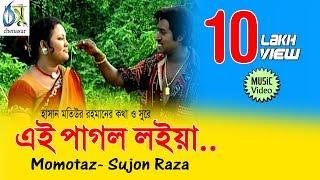 Ei Pagol Loia । Momtaz | Sujon Raza । Bangla New Folk Song