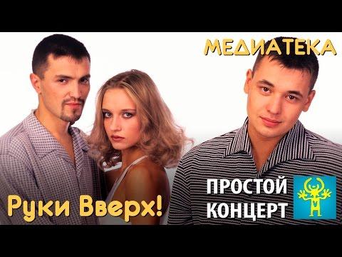 Руки Вверх! - Простой концерт, 1999 г