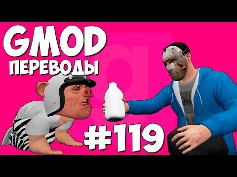Garry's Mod Смешные моменты (перевод) #119 - Маленькие дети (Gmod Hide And Seek)