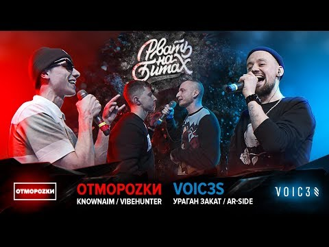 РВАТЬ НА БИТАХ - ОТМОРОZКИ Х VOIC3S (KNOWNAIM / VIBEHUNTER Х УРАГАН ЗАКАТ / AR-SIDE)