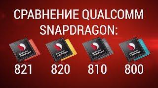 Есть ли порох в пороховницах? Актуальны ли Snapdragon 800, 810 и 820 в 2017 году?