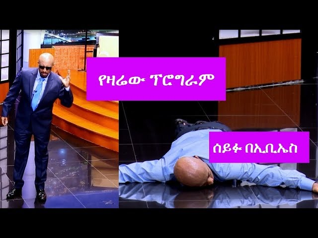 Seifu on EBS October 14,2018