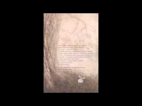 Кирилл Комаров- Колдунья...(Ёжик в тумане- иллюстрации)