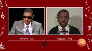 Riyot : Interview With Nuredin Issa