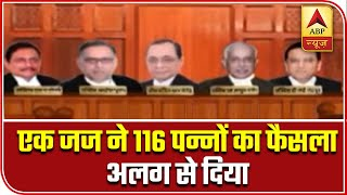 One Judge Gives Separate Verdict To Prove Ramlalla Birthplace | ABP News