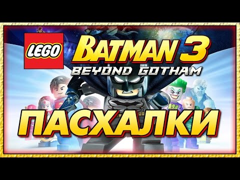 Пасхалки в игре Lego Batman 3 - Beyond Gotham [ Easter Eggs ]