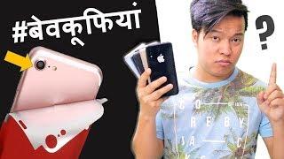 Smartphone Aur internet mein Ye BEWAKOOFI Na Kare ??