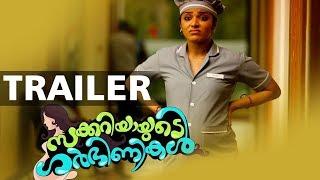 Zachariayude Garbhinikal - Zachariahyayude Garbhinikal Trailer (FULL HD)