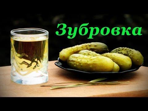 Зубровка, рецепт настойка на водке