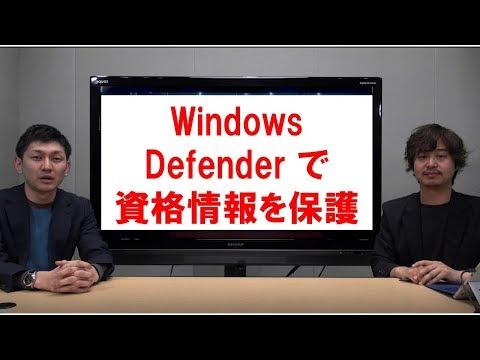 【マイクロソフト】Windows Defender による資格情報の保護編/4分でわかる!Windows D…他関連動画