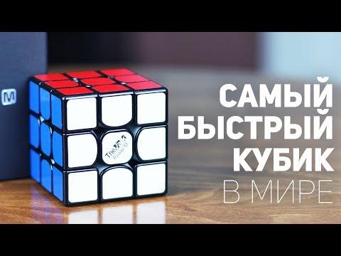 Самый Быстрый Кубик Рубика / Valk 3 Power M