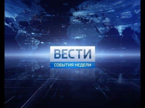 Вести-Орёл. События недели. 3.12.2017