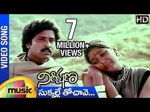 Nireekshana Movie Songs - Sukkalley Thochave - Bhanu Chander, Archana video
