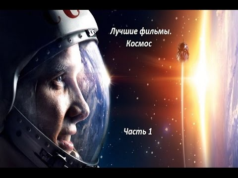 космическая фантастика смотреть: