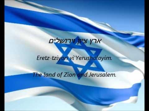 Israeli National Anthem - Hatikvah (HE/EN)