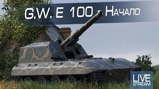 G.W. E 100 - Начало