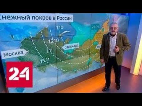 Зима спешит в Россию - Россия 24