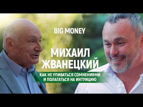 Михаил Жванецкий. Как не упиваться сомнениями и полагаться на интуицию | Big Money #4