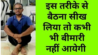 best sitting positions to avoid many health problems how to sit on chair on floor correctly in hindi