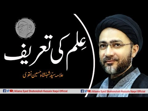 ilm ki Tareef by Allama Syed Shahenshah Hussain Naqvi