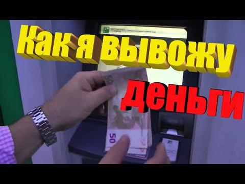 Вывод электронных денег из интернета