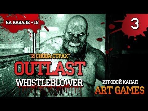 OutLast: WhistleBlower - 3