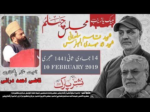 Majlis Chelum Shaheed Qasim Sulemani | Qazi Ahmed Durani | 9 February 2020 - Nishtar Park  - Karachi