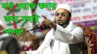 যার বয়ানে সবাই পাগল । Maulana Amzad Hossain Ashrafi bangla waz 2017 about Allah r Bhoy