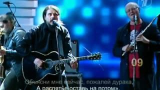 Вячеслав Бутусов и Калинов мост - Прогулки по воде