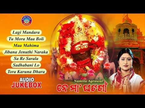 NE MAA GHATA GAAN Odia Tarini Bhajans Full Audio Songs Juke Box   Namita Agrawal   Sarthak Music