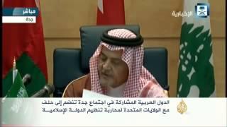 اتفاق عربي أميركي على مواجهة تنظيم الدولة