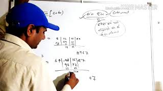 Cube ,Cube Root With trick