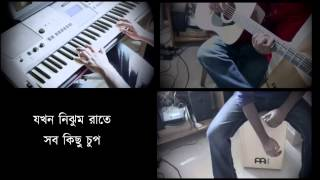 Etota Valobashi (Recall)- Instrumental arrangement