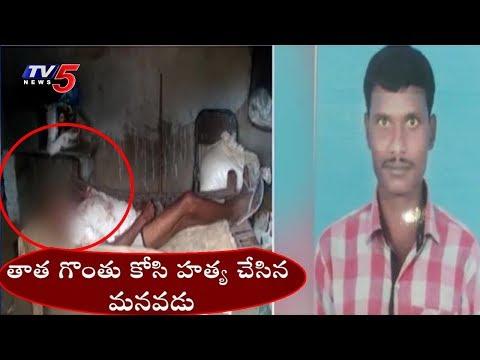 చేతబడి అనుమానంతో తాతను హత్యచేసిన మనవడు..! | Guntur | TV5 News