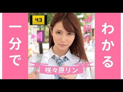 どすけべAV女優 動画,咲々原リン