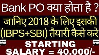 How to Prepare for Bank Po in 2018 | IBPS PO | SBI PO | Preparation | Syllabus | Salary | 2018
