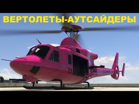GTA Online - Боевая авиация - Вертолеты аутсайдеры(Annihilator, Valkyrie, обзор)