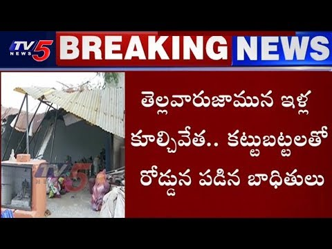Tension at Indira Nagar as Slum Houses Demolished | Dilsukhnagar | TV5 News