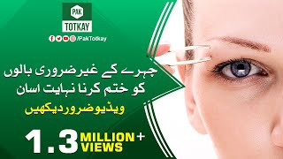 How to Remove Unwanted Hair Naturally at home | Pak Totkay