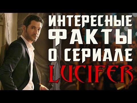 Люцифер (Lucifer) - Интересные факты о сериале / 7 лучших фактов о сериале